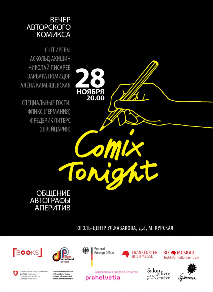 comix_tonight_poster